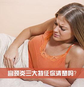 宫颈炎也许就在身边 三大特征你清楚吗