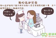胎心监护异常怎么办