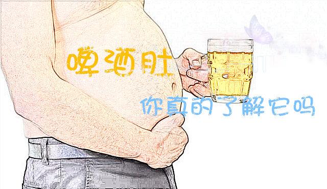 想减啤酒肚就得这样做