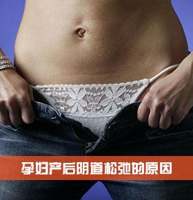 孕妇产后阴道松弛的原因 与分娩有关
