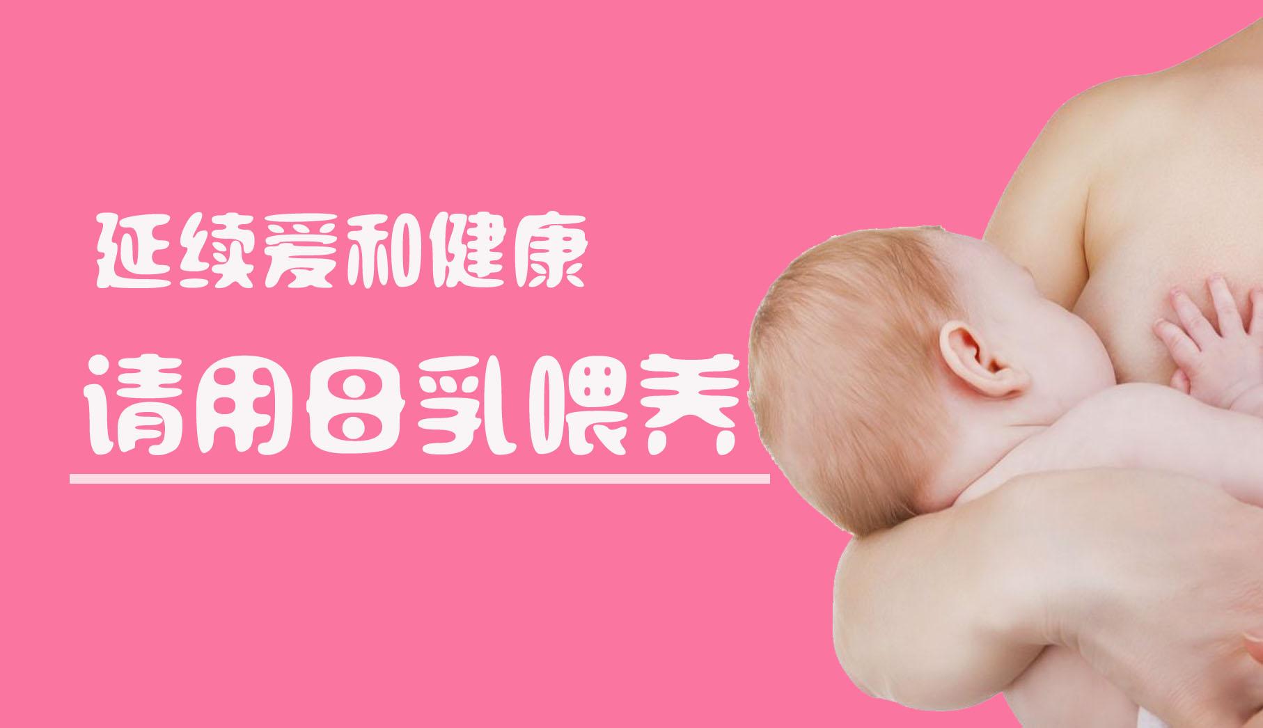 母乳喂养的好处 母乳喂养注意事项 母乳喂养多久最好