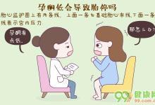 孕酮低会胎停吗