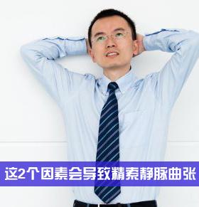 精索静脉曲张的原因有哪些 为什么会出现精索静脉曲张 精索静脉曲张有什么症状