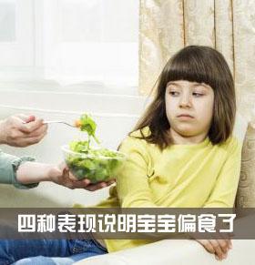 宝宝挑食偏食怎么办 宝宝偏食表现 宝宝偏食判断