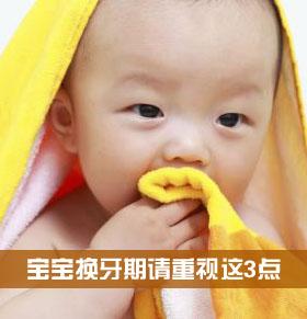宝宝换牙时间 宝宝换牙要注意什么 宝宝换牙
