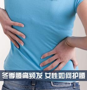冬季腰痛频发 女性养腰保暖很重要
