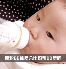奶粉宝宝体质会比母乳宝宝差吗