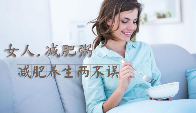 减肥粥的做法大全 如何自制减肥粥 自制减肥粥的方法