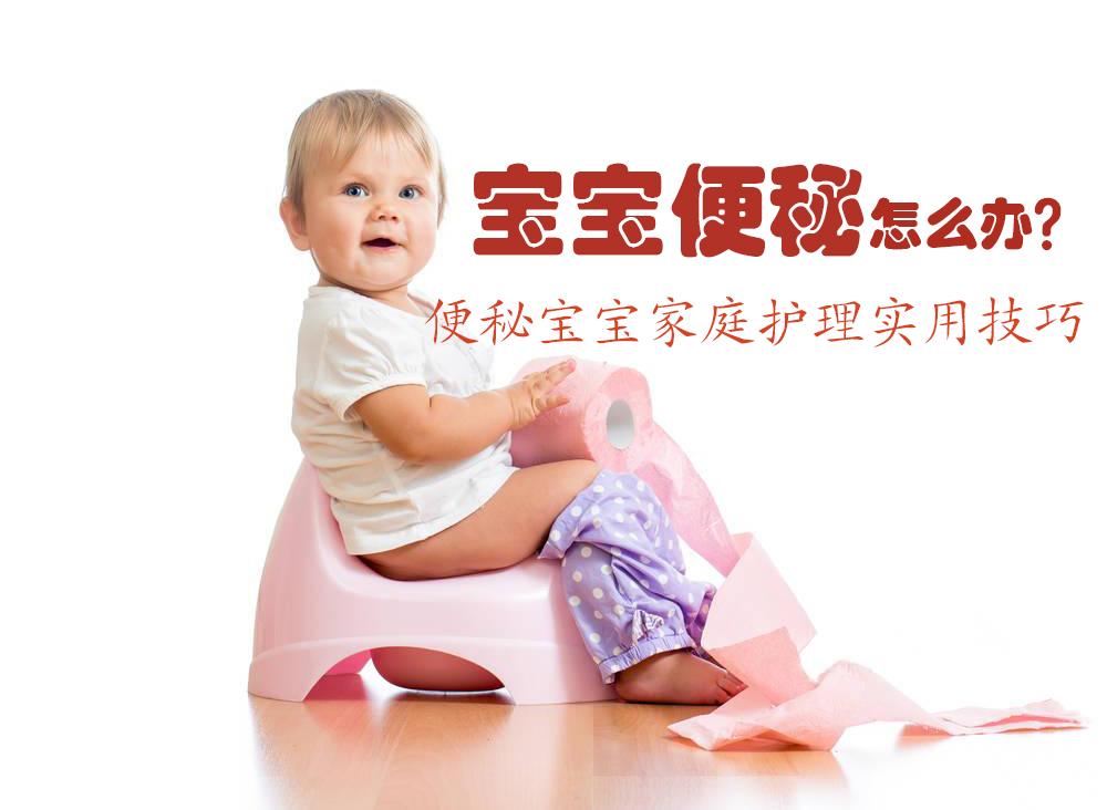 宝宝便秘怎么办 宝宝便秘如何应对 宝宝便秘如何处理