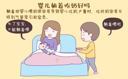 婴儿躺着吃奶好吗 婴儿吃奶的正确姿势 婴儿吃奶注意事项