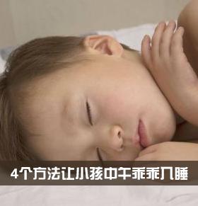 宝宝不午睡怎么办 怎么让宝宝在中午睡觉 宝宝中午不睡觉怎么办
