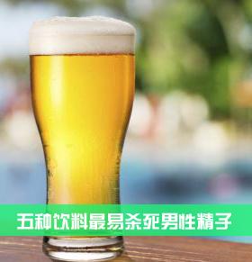 哪些饮料会杀精 杀精的食物有哪些 吃什么提高精子质量