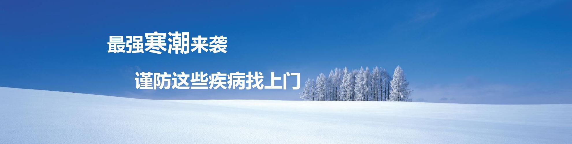 最强寒潮降雪发威 当心这些疾病找上门