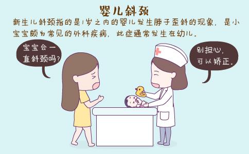 婴儿斜颈 婴儿斜颈是什么 婴儿斜颈的原因