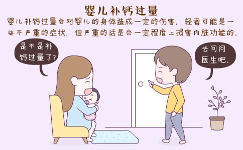婴儿补钙过量 婴儿补钙过量的表现 婴儿补钙过量的危害