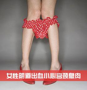 宫颈息肉的症状表现 女性阴道出血要当心