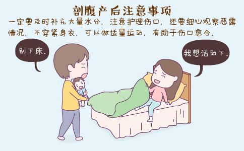剖腹产后注意事项 剖腹产月子注意事项 剖腹产后的护理方法