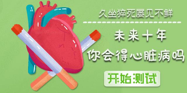 未来十年你会得心脏病吗
