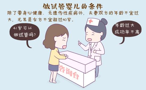 做试管婴儿的条件 做试管婴儿前的准备 做试管婴儿前的注意事项