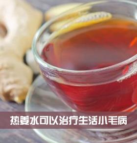 热姜水的功效与作用 热姜水可以治疗哪些疾病 热姜水对人体有哪些好处