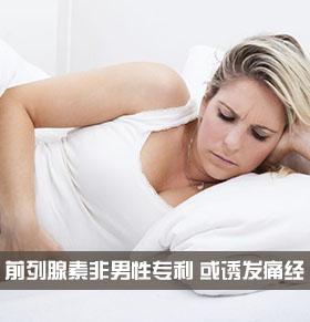 前列腺素可诱发女性痛经 3种方法帮忙控制