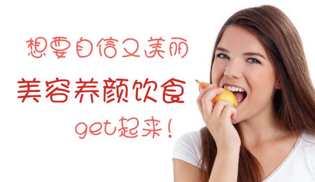 美容养颜吃什么好 吃什么食物能美容 美容吃哪些食物好