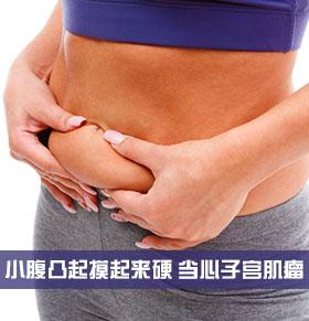 小腹异常凸起摸起来硬 当心子宫肌瘤来袭