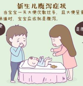 新生儿腹泻的症状 新生儿腹泻怎么办 新生儿腹泻吃什么药