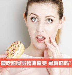 爱吃甜食也会导致阴道炎 这是真的吗