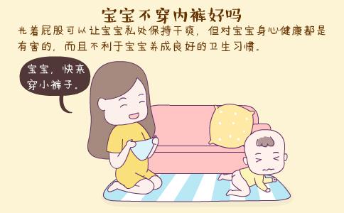 宝宝不穿内裤好吗 宝宝多大要穿内裤 如何给宝宝选择内裤