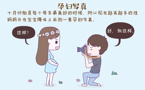 拍孕妇写真要做哪些准备 孕妇写真什么时候拍好 拍孕妇写真要注意什么