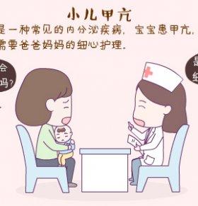 什么是小儿甲亢 小儿甲亢的症状 如何治疗小儿甲亢