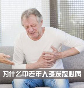 为什么中老年人易患冠心病 推荐预防方法