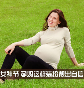 孕妇怎样打扮 孕妇如何穿衣打扮 孕妇春季如何穿衣打扮