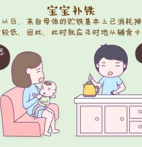 宝宝补铁食物 宝宝吃什么补铁 宝宝补铁要注意什么