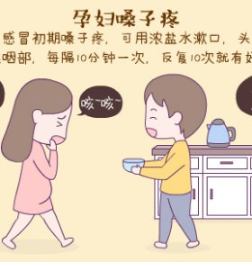 孕妇嗓子疼能吃药吗 治疗孕妇嗓子疼的食疗偏方 孕妇嗓子疼怎么办
