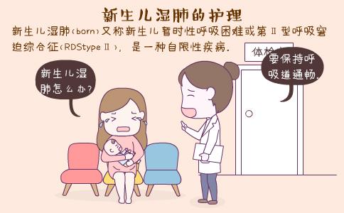 新生儿湿肺的护理 新生儿湿肺的病因 新生儿湿肺的症状