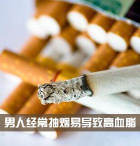 男人抽烟易致高血脂 五个危害要重视
