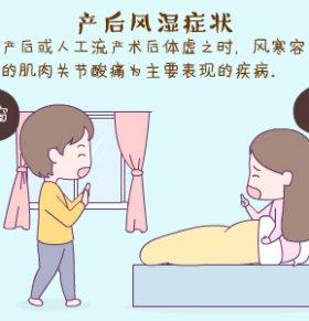 产后风湿的症状 如何预防产后风湿 产后风湿的原因
