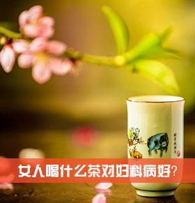 女人喝什么茶对妇科病好 这几款不能少