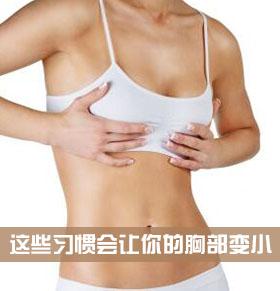 这些习惯让胸部越来越小 推荐8大保健准则