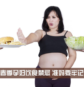 春季孕妇不能吃什么 这些食物要远离