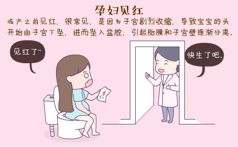 孕妇见红怎么办 孕妇见红后多久能生 孕妇见红的原因
