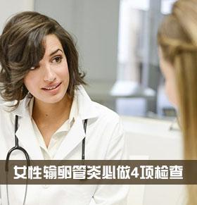 怎么检查输卵管炎 4种检查方式不可少