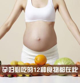 孕妇必吃的12种食物都在此 赶紧收藏