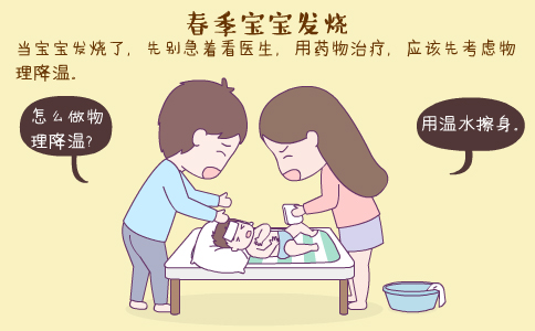 春季宝宝发烧怎么办 春季宝宝发烧的处理方法 宝宝发烧吃什么好