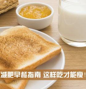 春季减肥早餐指南 吃的好瘦的更快