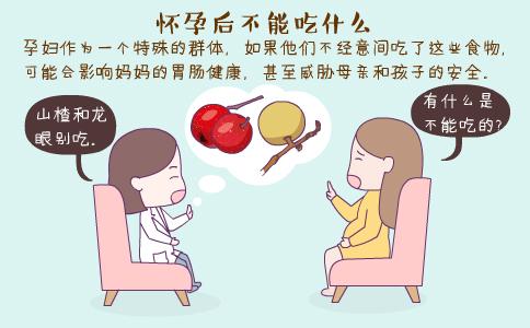 怀孕后不能吃什么 孕期饮食禁忌 孕妇不能吃什么