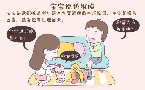 宝宝说话很晚的原因 宝宝说话很晚正常吗 宝宝说话很晚怎么办