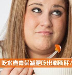 水煮青菜吃出脂肪肝?节食减肥需谨慎